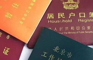 重磅!北京市新一轮积分落户5月22日启动申报,落户规模为6000人
