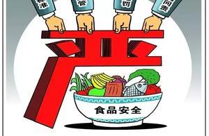 """国务院食品安全办落实""""4个最严"""",食品制假售假""""直接入刑"""""""