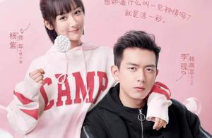 杨紫李现的新剧终于上线,网友却吐槽李现的台词差?