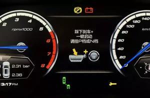 当仪表盘上这十种故障指示灯亮起时,请马上停车!