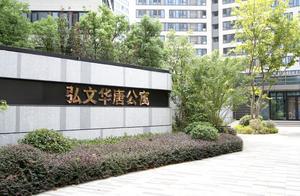 前滩的弘文华唐公寓租赁改为销售 即将入市