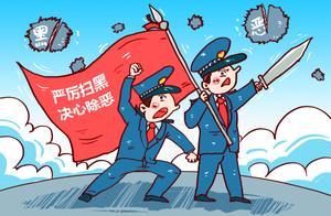 扫黑除恶,青岛市公安局通报九起非法阻挠施工典型案件