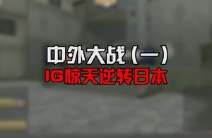穿越火线:中日大战,IG惊天大逆转