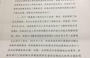 山东银保监局:彭博反映的干部问题已移交省纪委、省农信联社