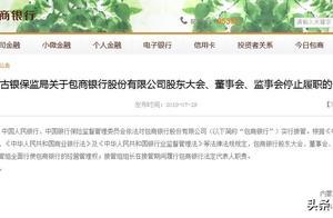 官方:包商银行股东大会、董事会、监事会停止履行职责
