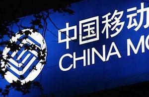 中国移动首个5G套餐出炉:100GB+700分钟,首年月费198元