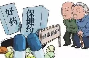 冒充医师养生专家骗1900多人多数为老人 浙江一诈骗集团被判刑