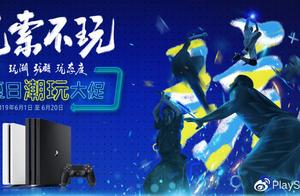 索尼618特惠活动公布:PS4 Pro加双手柄2999元