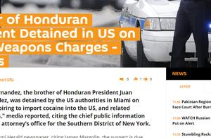 洪都拉斯总统兄弟涉嫌参与贩毒,运毒人员包括军人
