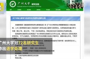 广州大学72名研究生被退学,网友炸锅:这都咋上的学?
