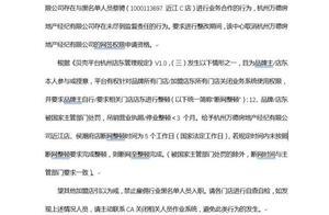 链家被杭州住保房管局暂停从业?祸起德佑上黑名单中介