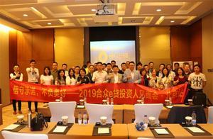 合众e贷北京投资人见面会圆满举办 坦诚交流共建发展信心
