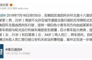 """北京警方通报司机""""先报警未救人"""":涉嫌过失致人死亡罪被刑拘"""
