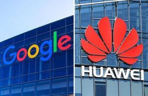 谷歌停止与华为的部分合作:九年合作,说散就散!