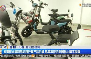 云南停止编制电动自行车产品目录 电单车符合新国标上牌不受限