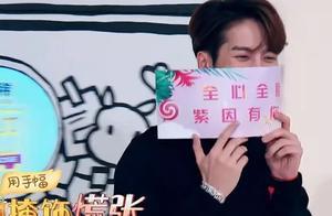"""王嘉尔、杨紫终于将《拜托了冰箱》变成了""""相亲现场"""""""