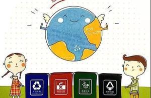 今年9月1日起西安居民随意投放生活垃圾 小区物业将被处罚