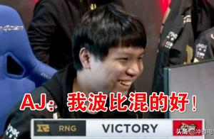 RNG上单搞笑对白,AJ:我波比混的好!狼行:我刺客混的也不差