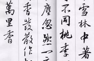 """王羲之""""写唐诗"""",好看!"""
