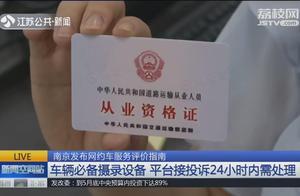 南京规定:网约车服务差 车辆拓展、平台发展将受影响