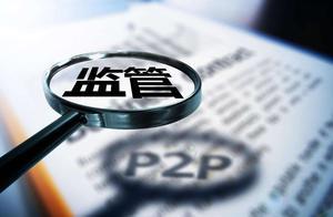 以案说法:通过p2p中介借的钱,逾期未还谁来承担责任?
