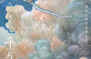 宫崎骏动画电影《千与千寻》发布中国版海报 (设计:黄海、早稻)
