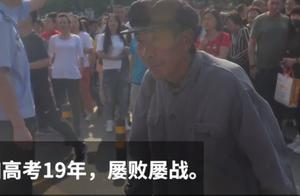 72岁老人19次参加高考,我们还有什么理由不坚持?