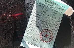 车在停车位上被贴条?西安城管:没有P字标识就是违法停车位