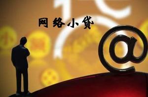 联合资信:网络小贷行业信用研究