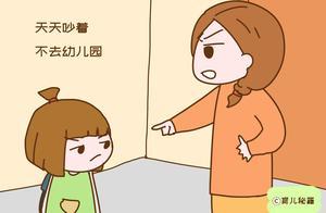"""""""妈妈,我不想去上学"""",怎么面对孩子的小情绪?聪明妈妈有技巧"""