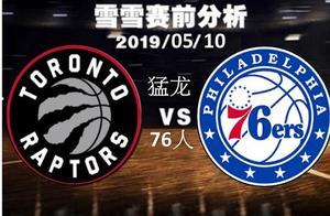 2019/05/10 76人vs猛龙 雪雪赛前分析! 猛龙能否晋级?