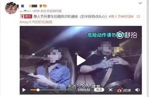 顺风车司机偷拍上传30个视频,多为女乘客