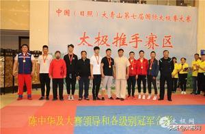 2019中国(日照)大青山国际太极拳大赛战神争夺赛成绩出炉