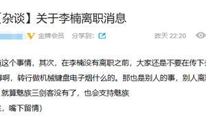 魅族黄章回应李楠离职,网友表示对你太失望了