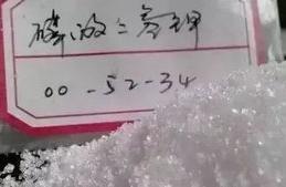 磷酸二氢钾,假货这么多,冲一冲,真假见分晓,别买错了