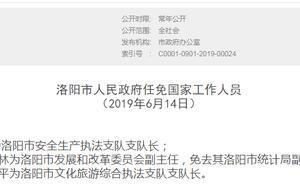 权威发布!洛阳最新任免一批国家工作人员,涉及这些单位