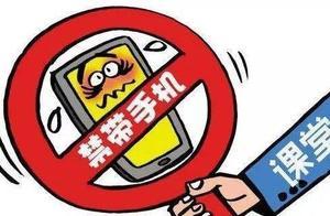 """校园""""低头族""""愈演愈烈,部分省份出台规定禁止手机进课堂"""