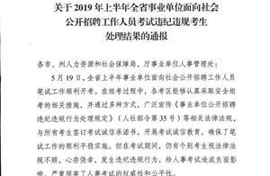 实名曝光!青海事业单位考试21名违纪违规考生被处理