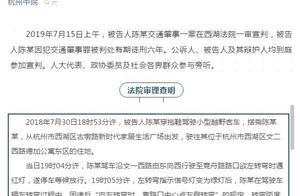 杭州女子穿拖鞋驾车致5人死亡案判了 一审获刑6年