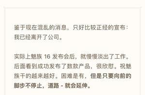 魅族李楠宣布离职,罗永浩称早该离开了