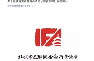 """北京互金协会:警惕借用网贷机构名义制造""""仿冒骗局""""等行为"""