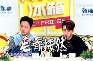 《拜托了冰箱》最强下饭女星杨紫,是粉丝王嘉尔的女神?