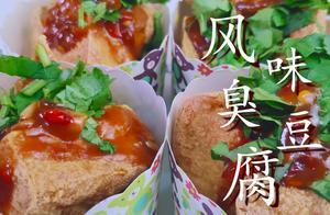 自制风味臭豆腐,附秘制酱汁配方,又臭又香,学会都能摆摊了!