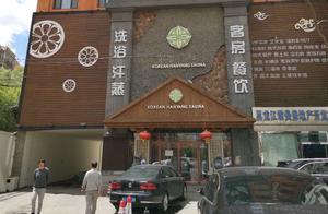 哈尔滨汉阳池典洗浴停业后欠钱不还,市场监管已将其列入异常名录