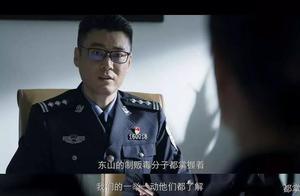 《破冰行动》:演绎真实缉毒警察不易,让网友喊话加工资