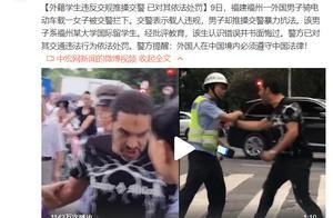外国留学生丑闻频发让人咬牙切齿,推搡了交警还要女学生作陪?