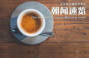 朝闻:甜橙金融2.1亿入股众安小贷;香港虚拟银行改名富融银行