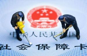 北京社保补缴政策中,这几样是无效的