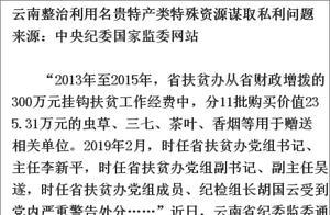 云南整治利用名贵特产类特殊资源谋取私利问题