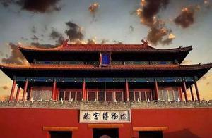 故宫博物院,从皇室宫殿到世界顶级博物馆的蜕变